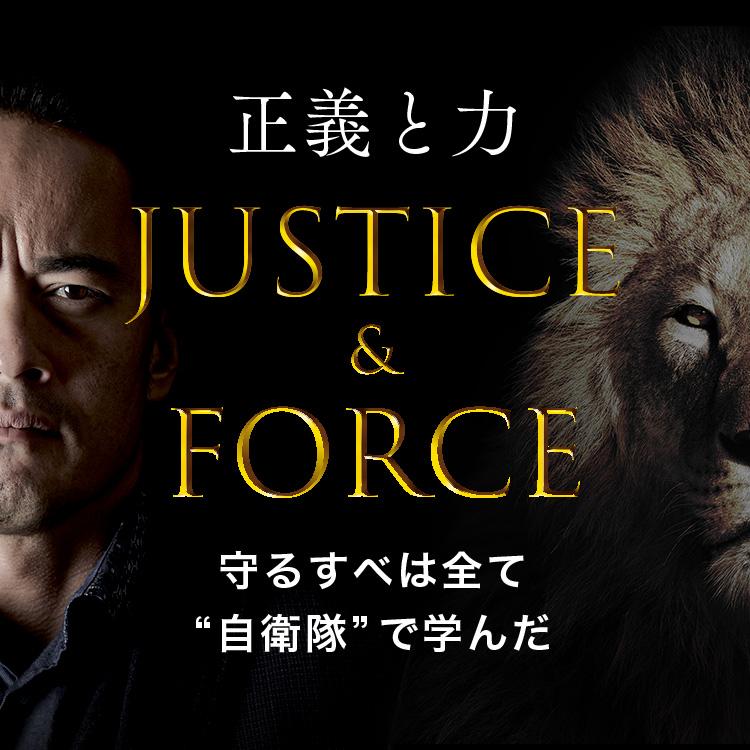 """正義と力 JUSTICE&FORCE 守るすべは全て""""自衛隊""""で学んだ"""